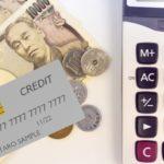 『クレジットカード現金化』を徹底解説