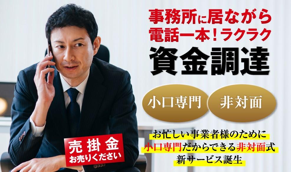 【ファクタリング】株式会社ウィット