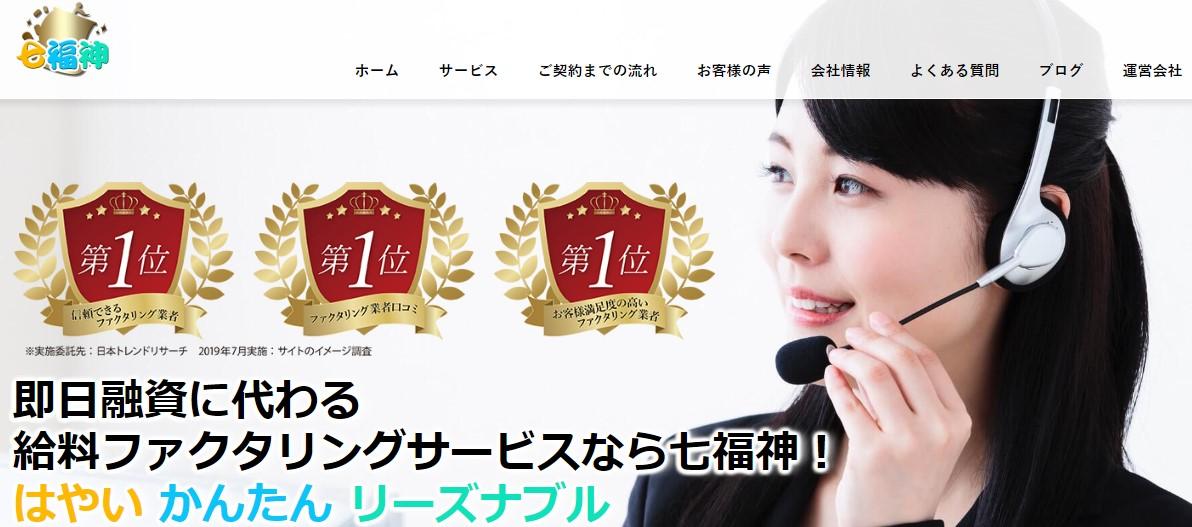 【給料ファクタリング】七福神 閉店