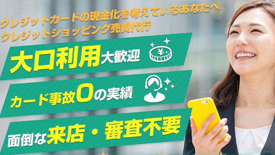 【クレジットカード現金化】スタークレジット