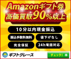 【Amazonギフト券・その他金券類買取】ギフトグレース『口コミ・評判』