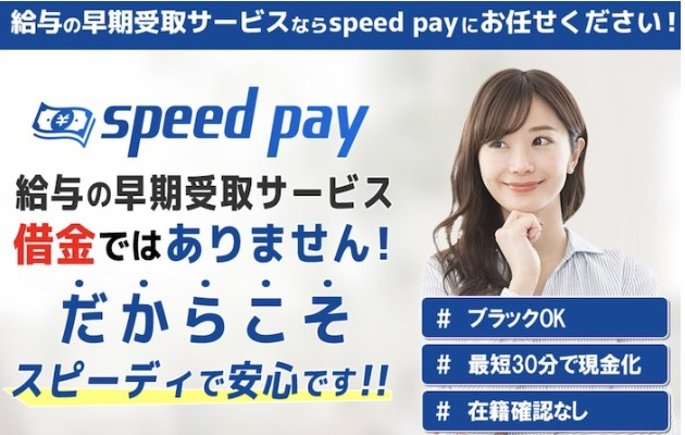 【給料ファクタリング】スピード・ペイ【新サービス提供】
