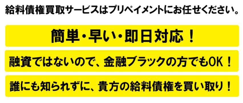 【給料ファクタリング】プリペイメント【新サービス提供】