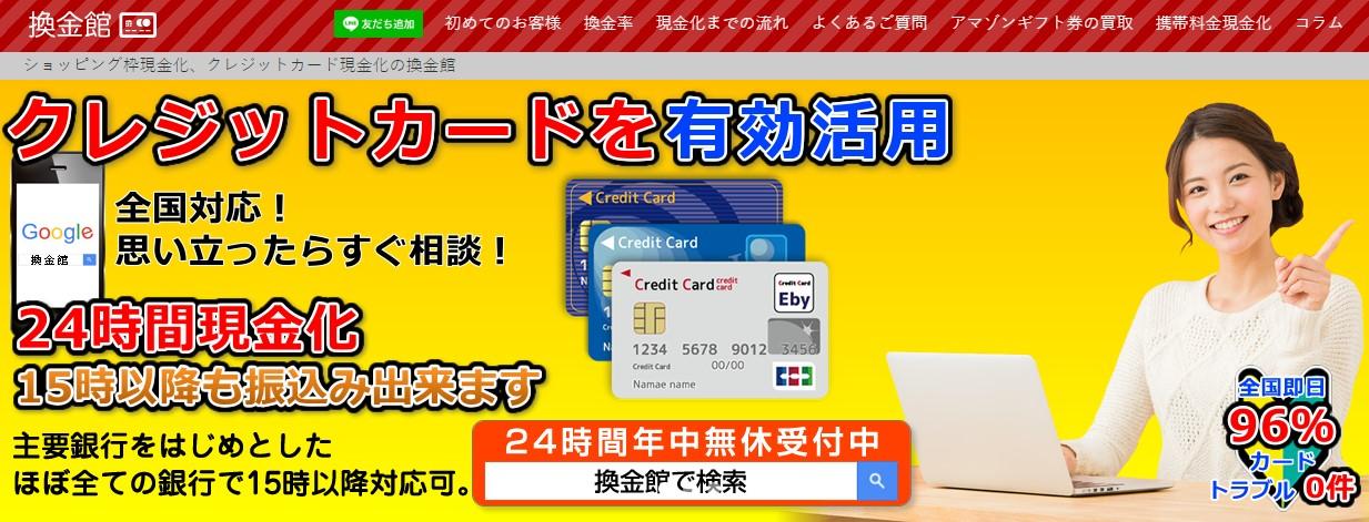 【クレジットカード現金化】換金館『口コミ・評判』