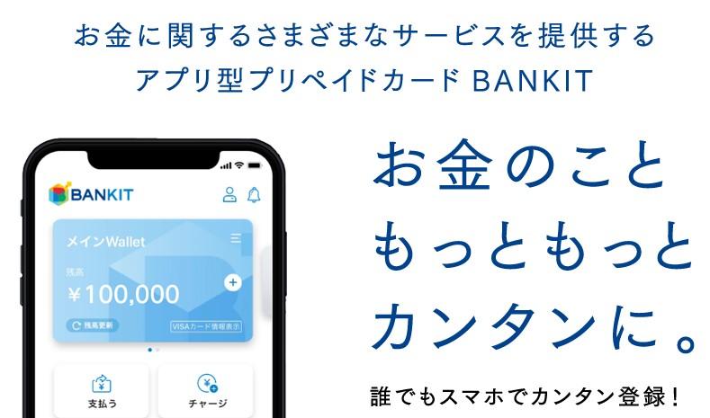 『BANKIT』バンキットアプリを使って現金が作れる【後払い】