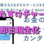 『BANKIT』バンキットを使って即日現金化【おたすけチャージ再開】
