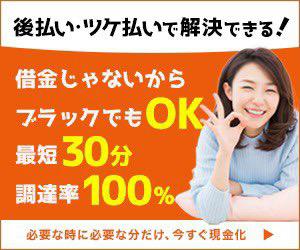 『ツケ払い(後払い)利用・現金化業者』エンハウス【口コミ・評判】
