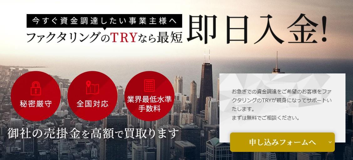 【ファクタリング】TRYトライ『口コミ・評判』