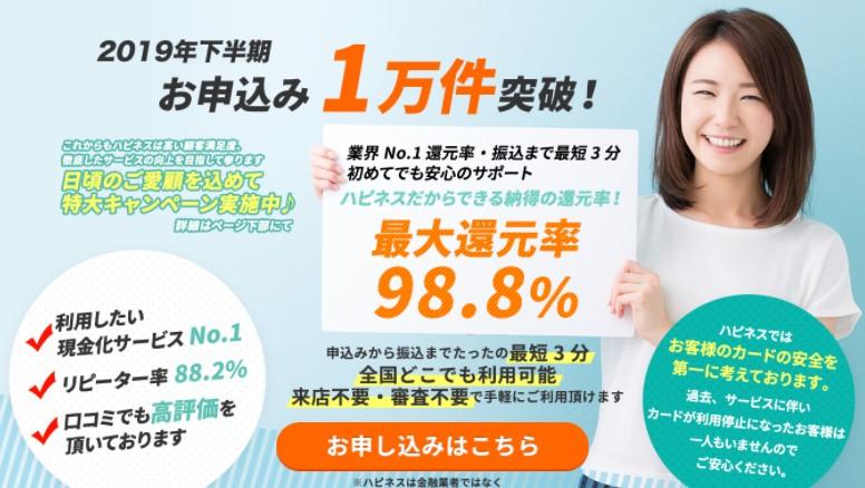 【クレジットカード現金化】ハピネス