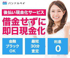 『ツケ払い(後払い)利用・現金化業者』バンドルペイ【口コミ・評判】