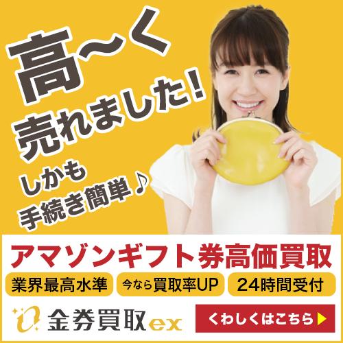 【Amazonギフト券・その他金券類買取】金券買取EX『口コミ・評判』