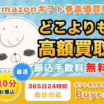 【アマゾンギフト券・iTunesカード買取】Buycaバイカ
