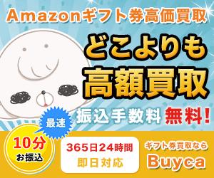【アマゾンギフト券・金券類買取】Buycaバイカ