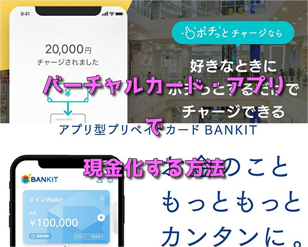 バーチャルクレジットカード・後払いアプリを利用して現金化する方法