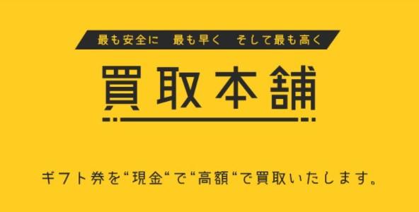 【Amazonギフト券・iTunesカード買取】買取本舗『口コミ・評判』