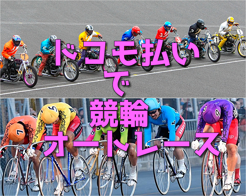 ドコモ払いで『競輪・オートレース』が今すぐに遊べる!!
