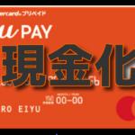 『au PAY』エーユーペイ元au WALLETの最適な現金化方法を解説