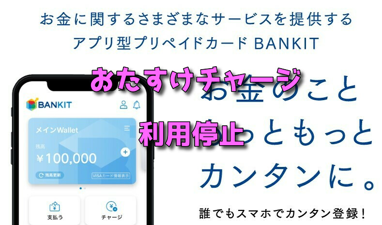 『BANKITバンキット』が後払い機能の再開予定を掲載【類似カードを紹介】