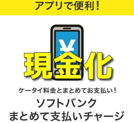【即日】『ソフトバンクカード・プリペイドアプリ』で現金化!方法解説!