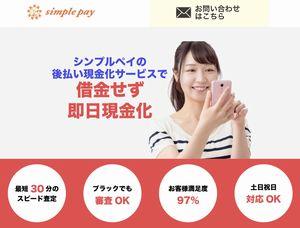 『ツケ払い(後払い)利用・現金化業者』シンプルペイ【口コミ・評判】