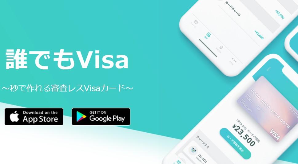 後払い機能付きのアプリ『ultra pay・ウルトラペイカード』現金化可能