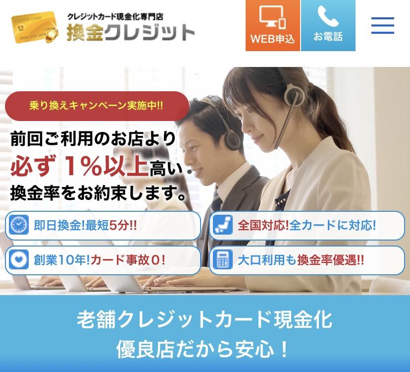 【クレジットカード現金化】換金クレジット