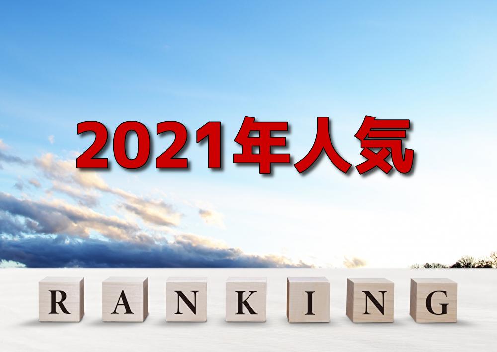 2020年『ギフト券買取業者』優良店ランキング