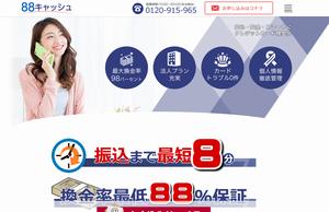 【クレジットカード現金化】88キャッシュ