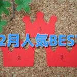 2021年2月『後払い・ツケ払い現金化業者』優良店人気ランキングTOP3
