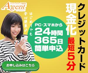 【クレジットカード現金化】エージェント