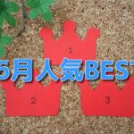 2021年6月『後払い・ツケ払い現金化業者』優良店人気ランキングTOP3