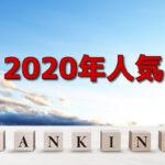 2020年『あと払い・つけ払い現金化』優良店ランキング