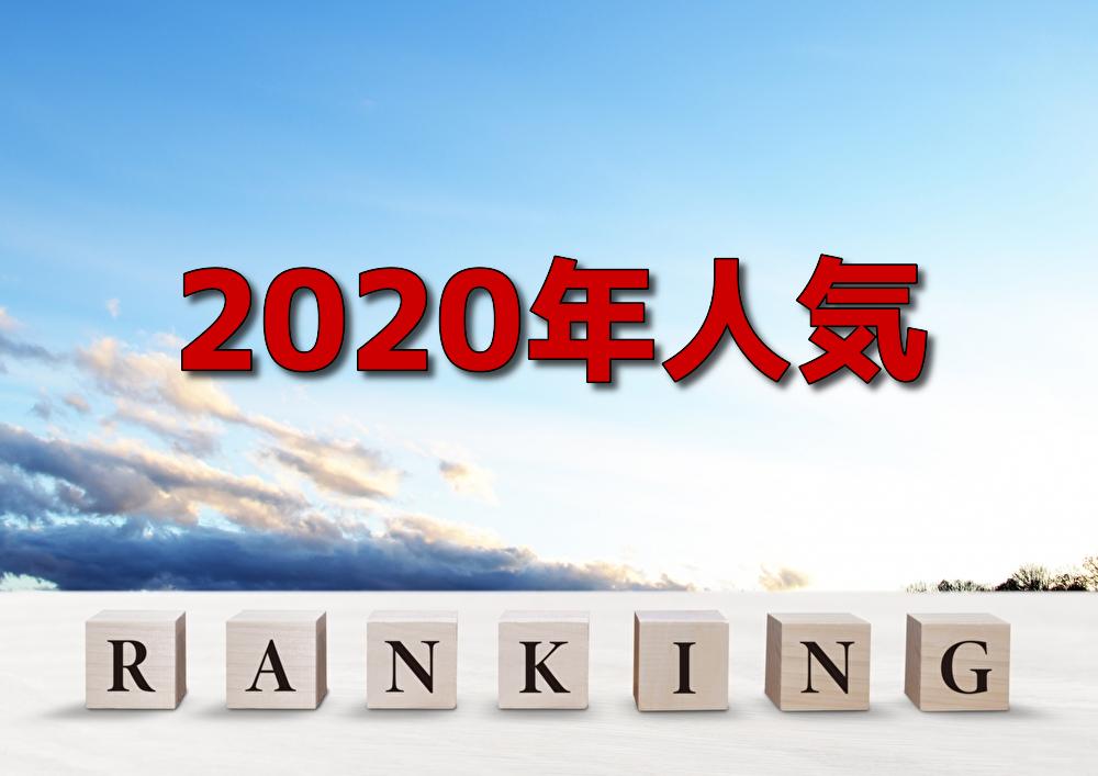 2020年『クレジットカード現金化』優良店ランキング