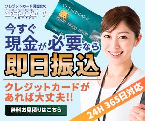 【クレジットカード現金化】スピードワン