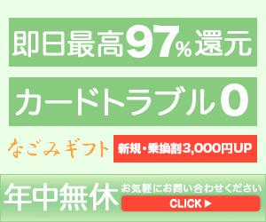 【クレジットカード現金化】なごみギフト
