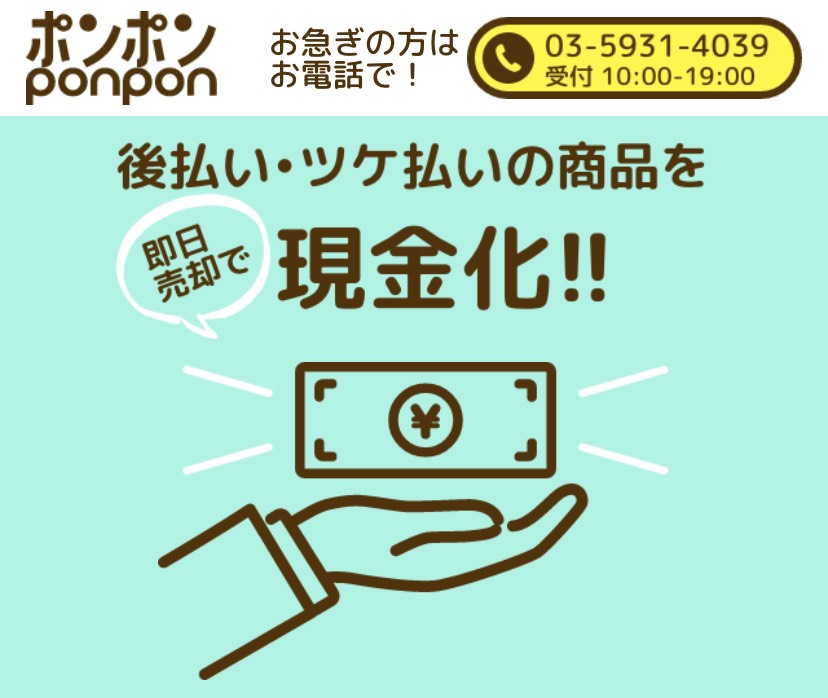 『ツケ払い(後払い)利用・現金化業者』ポンポン【口コミ・評判】