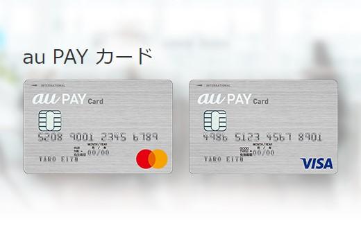 『auPAYカード』は即時利用が可能!【サービス利用方法と現金化方法】