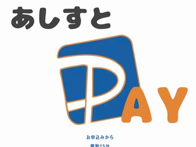 『ツケ払い(後払い)利用・現金化業者』アシストPAY【口コミ・評判】