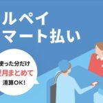 『メルペイスマート払い』利用方法と即日現金化方法【後払い・分割OK】