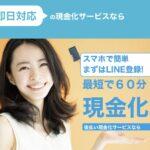 『ツケ払い(後払い)利用・現金化業者』BRIDGEブリッジ【口コミ・評判】