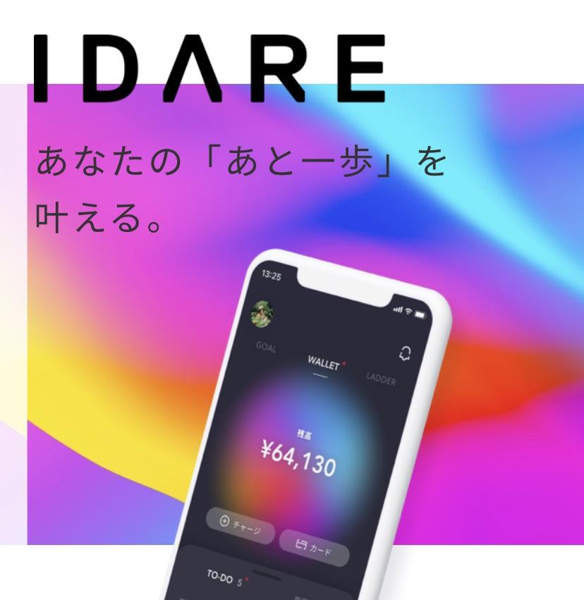 『IDARE(イデア)』最新バーチャルカードの即日現金化方法