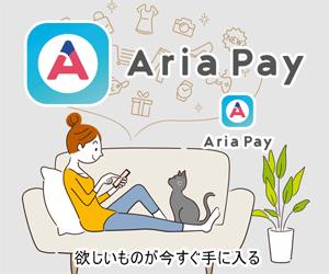 後払い決済サービス『AriaPay(アリアペイ)』すぐに使える㊙現金化