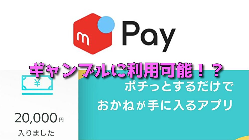メルペイスマート払いやバンドルカードはギャンブルに利用可能か!?