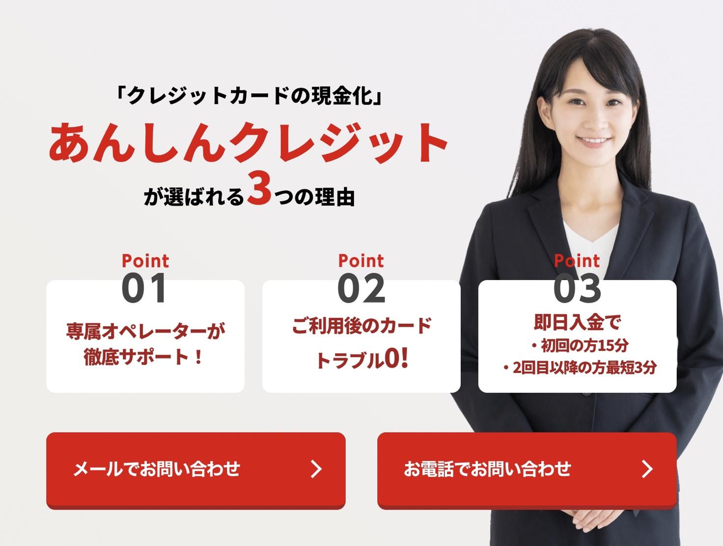 【クレジットカード現金化】あんしんクレジット『口コミ・評判』