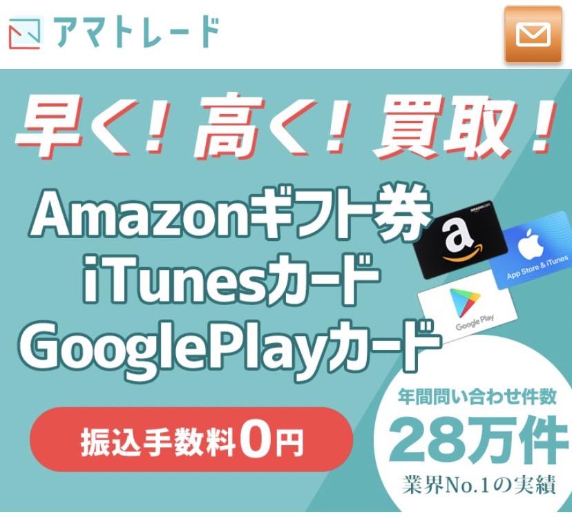 【Amazonギフト券・電子ギフト券】アマトレード『口コミ・評判』