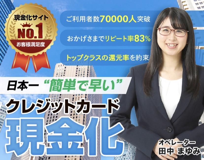 【クレジットカード現金化】かんたんキャッシュ『口コミ・評判』
