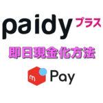 『バーチャルクレジットカード・後払いアプリ』で現金化する方法【審査なし】